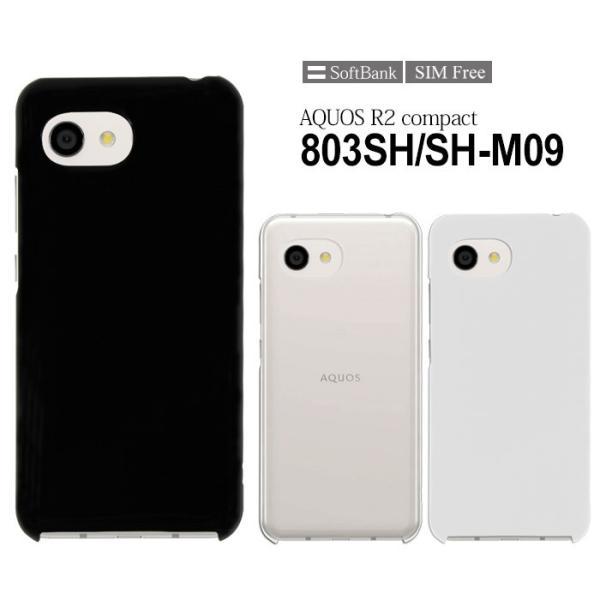 AQUOS R2 Compact 803SH SH-M09 ケース ハード スマホ カバー 携帯 スマートフォン シンプル アクオスr2コンパクト shm09 tominoshiro