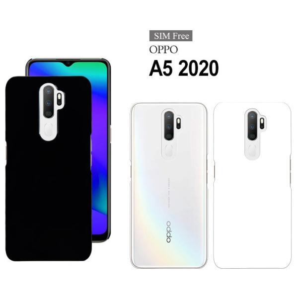 OPPO A5 2020 楽天モバイル UQ mobile SIMフリー MVMO ハード ケース スマホ カバー hd-a52020