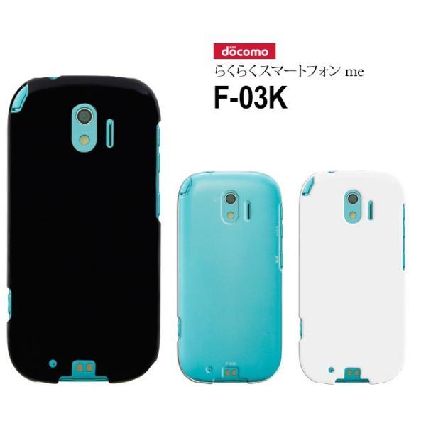 docomo らくらくスマートフォン me F-03K ハード ケース スマホ カバー hd-f03k|tominoshiro