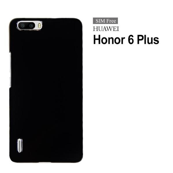アウトレット 訳あり 楽天モバイル HUAWEI honor6 Plus ハード ケース スマホ カバー hd-honor6plus