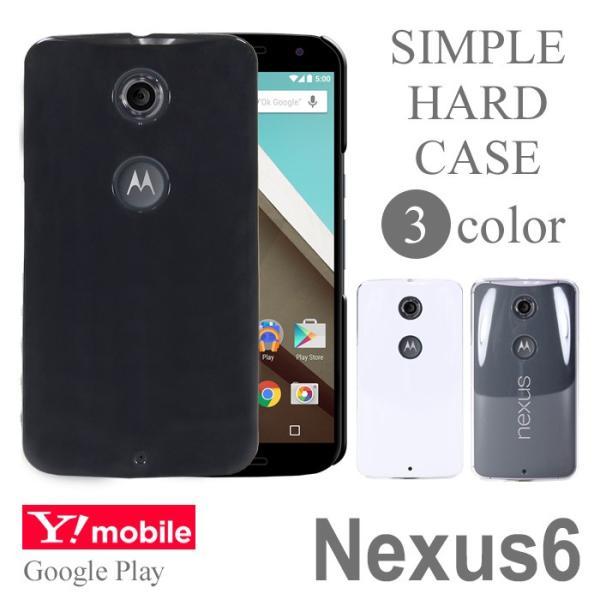 アウトレット 訳あり Y!mobile Nexus6 カバー ケース スマホカバー スマホケース ハードケース ワイモバイル 楽天モバイル SIMフリー MVNO ネクサス nexus6