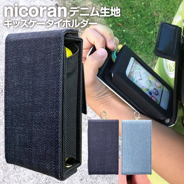 キッズ携帯 ケース キッズフォン2 カバー ソフトバンク キッズケータイ マモリーノ5 nicoran ホルダー フラップカバー セット デニム 無地 シンプル