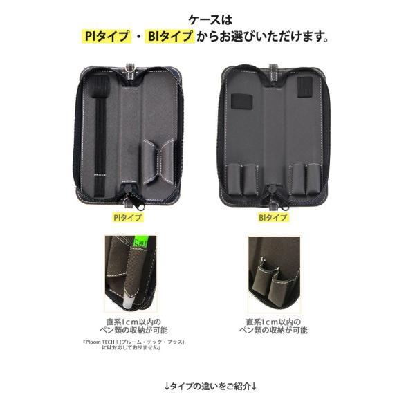 マウスピースを装着したまま収納可 マイブルー myblu ケース 2本 プルームテック Ploom Tech カバー 電子タバコ 加熱式タバコ エドハーディー edhardy デザイン|tominoshiro|10