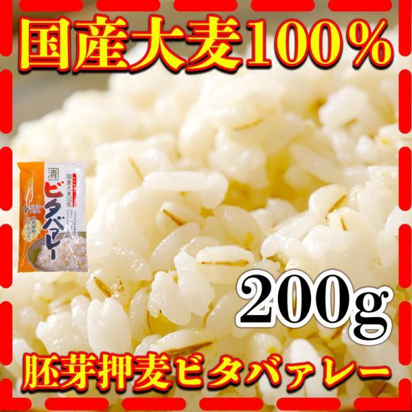 国産 大麦 100% 胚芽 押麦 ビタバレー 250g 健康志向 美容 美意識