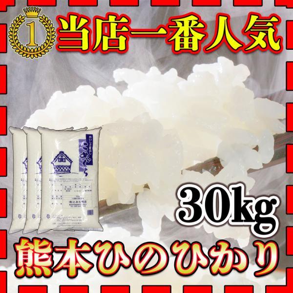 米 30kg 九州 熊本県産 ひのひかり 令和2年産 あすつく ヒノヒカリ 精白米 10kg3個 富田商店一番人気 くまもとのお米 kuma-kome とみた商店