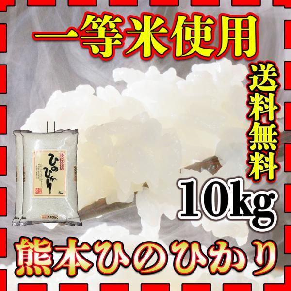 米 10kg 九州 熊本県産 ひのひかり 令和2年産 ヒノヒカリ あすつく 5kg2個 精白米 一等米使用 くまもとのお米 kuma-kome