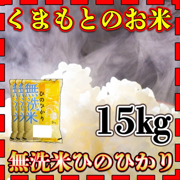 米 15kg 九州 熊本県産 ひのひかり 無洗米 令和2年産 ヒノヒカリ 5kg3個 精白米 くまもとのお米 kuma-kome 富田商店 とみた商店