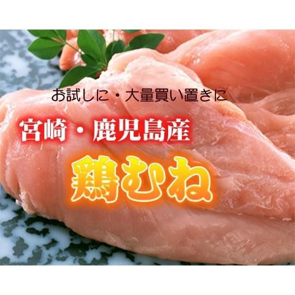 お中元 鹿児島産、宮崎産鶏ムネ2kg袋 / 鶏むね肉/唐揚げ/チキンステーキ