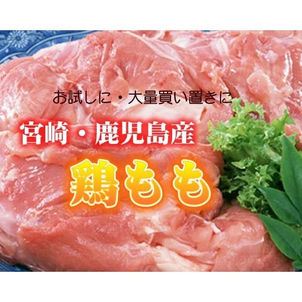お中元 鹿児島産、宮崎産鶏モモ、鶏ムネ1kgづつ合計2kg / 鶏むね肉/唐揚げ/チキンステーキ/鶏もも/よせ鍋/ちゃんこ鍋