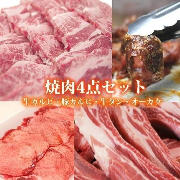 敬老の日 牛肉 焼肉 セット 800g カルビ 牛タン ハラミ 豚バラ 送料無料 訳あり 焼肉セット 国産 業務用 おすすめ 焼き肉 バーベキュー BBQ やきにく