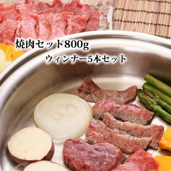 敬老の日 牛肉 焼肉 セット 800g + ウィンナー5本 カルビ 豚バラ 牛タン 鶏もも 送料無料 訳あり 焼肉セット 国産 おすすめ 焼き肉 バーベキュー BBQ やきにく