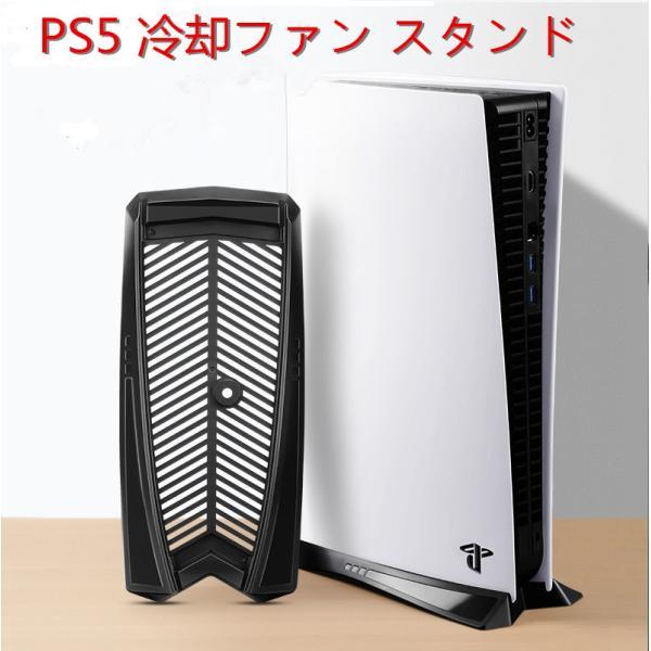 PS5縦置きスタンド中空デザイン省スペースPlayStation5(デジタルエディション)