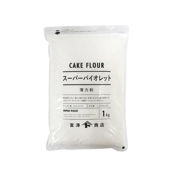 スーパーバイオレット(日清製粉) / 1kg TOMIZ/cuoca(富澤商店) tomizawa