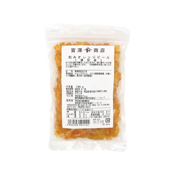 刻みオレンジピール(選別品) / 180g TOMIZ/cuoca(富澤商店)