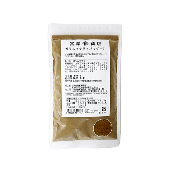 ガラムマサラ(パウダー) / 100g TOMIZ/cuoca(富澤商店)