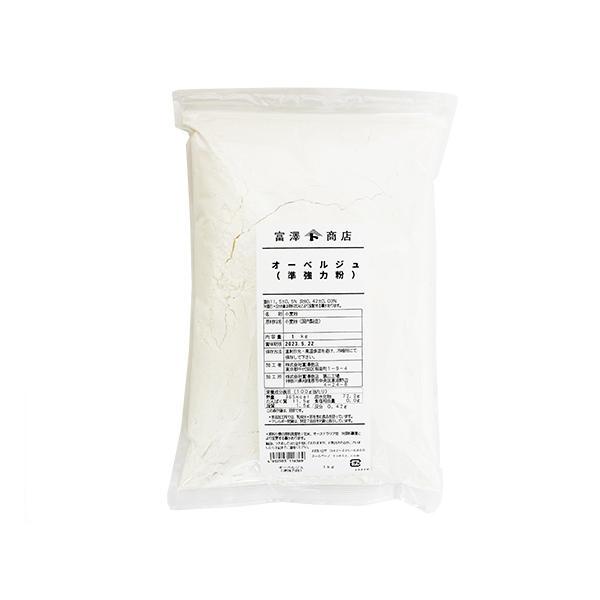 オーベルジュ(日清製粉) / 1kg TOMIZ/cuoca(富澤商店)