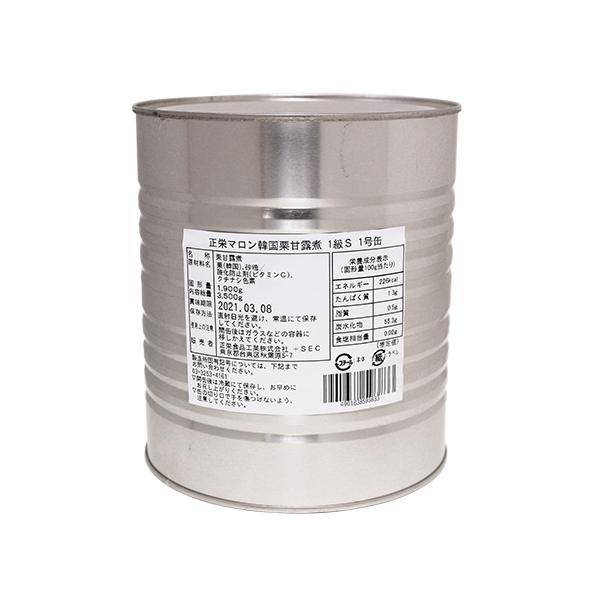 栗甘露煮1号缶(S) / 3.5kg TOMIZ/cuoca(富澤商店)