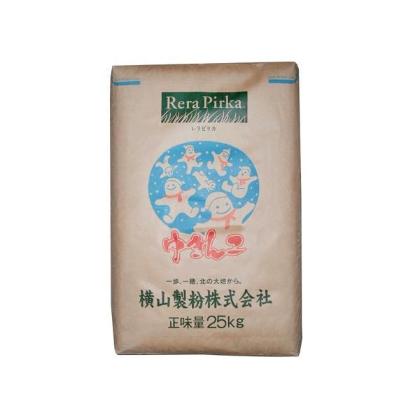 ゆきんこ(横山製粉) / 25kg TOMIZ/cuoca(富澤商店)