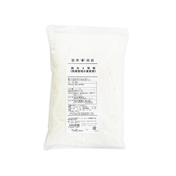 強力1等粉(有機栽培小麦使用) / 1kg TOMIZ/cuoca(富澤商店)