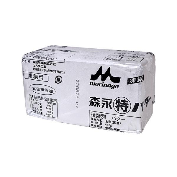 【冷蔵便】森永丸特バター(食塩無添加) / 450g TOMIZ/cuoca(富澤商店)
