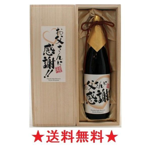 【送料無料】初日の出 純米大吟醸 父の日ラベル 720mlx1本【桐箱入】