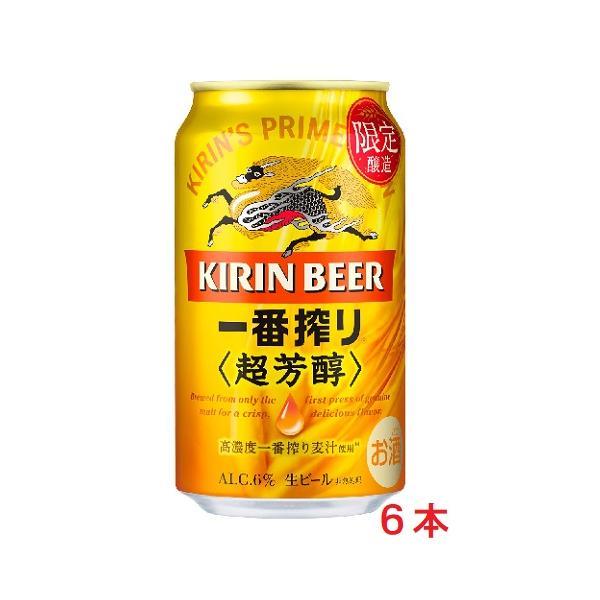 【2020年3月24日限定発売】キリン一番搾り 超芳醇 350mlx6本【期間限定】|tomizuya