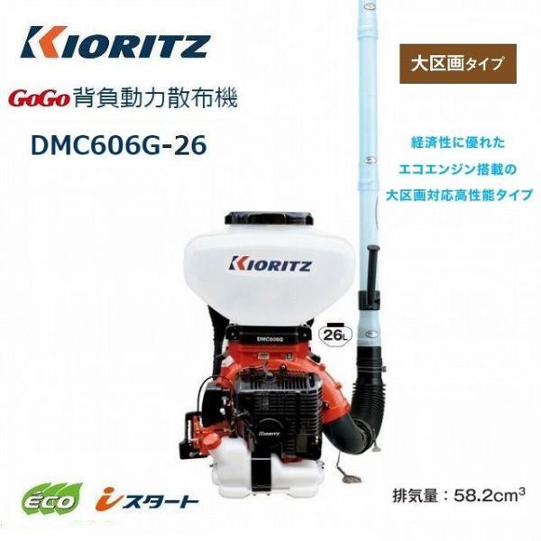 共立 やまびこ エンジン背負動力散布機 DMC606G GOGOシリーズ 新品未開封 除草剤散布 1キロ剤散布 肥料散布 防除散布