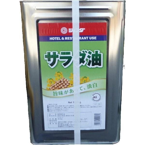JFDA サラダ油 16.5kg 一斗缶 送料無料