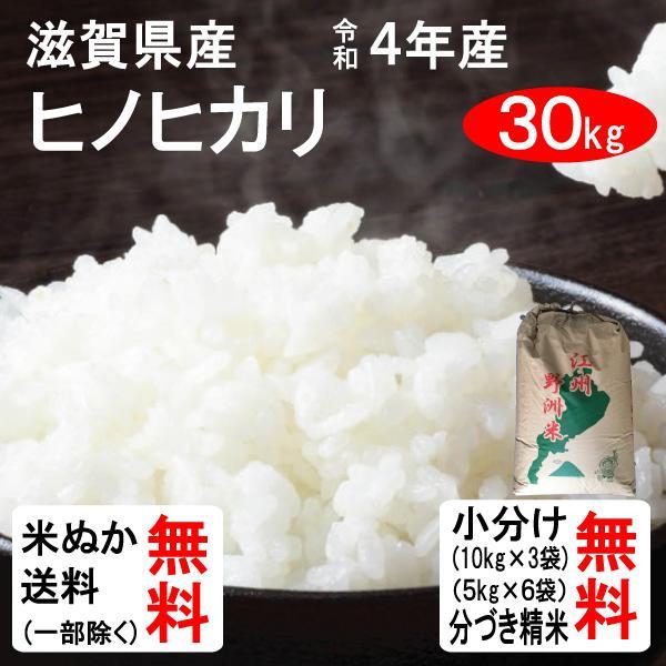 米 30kg 送料無料 滋賀県 ヒノヒカリ 1等玄米 クーポンで500円引き