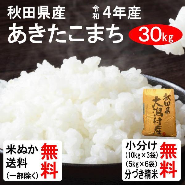 米 30kg 送料無料 秋田県大潟村 あきたこまち 木酢米 1等玄米 クーポンで500円引き