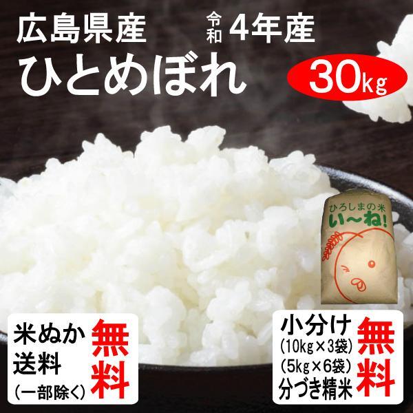 米 30kg 送料無料 広島県 ひとめぼれ 1等玄米 クーポンで500円引き