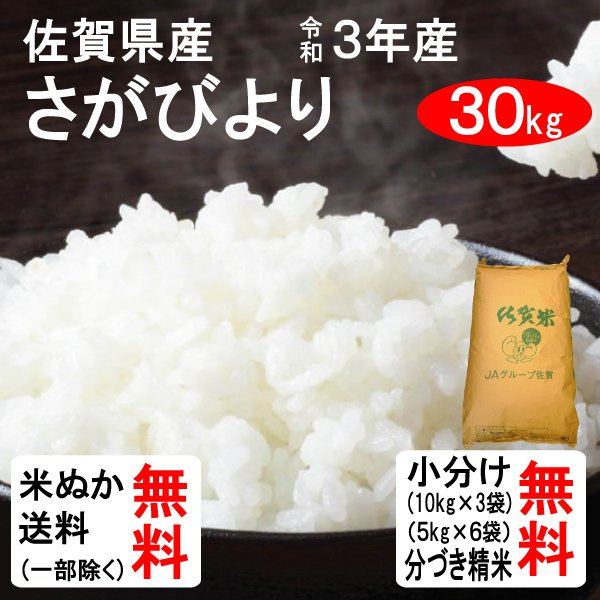 米 30kg 送料無料 佐賀県 さがびより 1等玄米 クーポンで500円引き