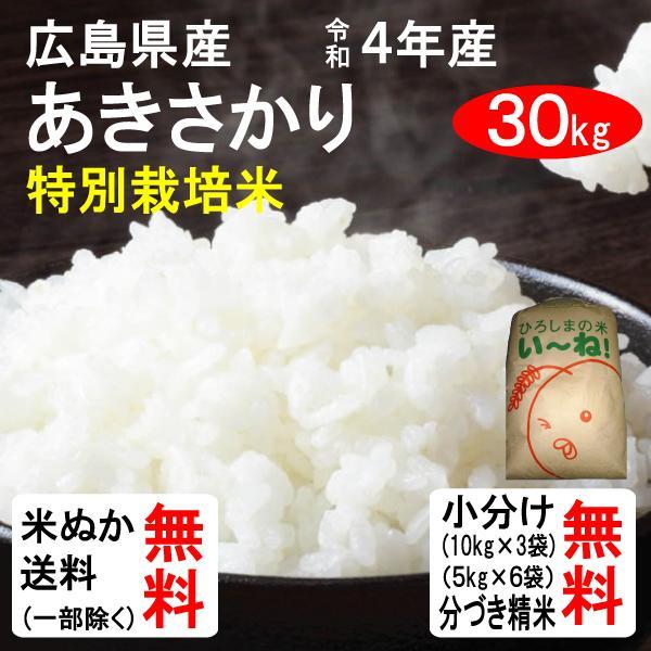 米 30kg 送料無料 広島県 里山の夢 あきさかり 特別栽培米 1等玄米 クーポンで500円引き