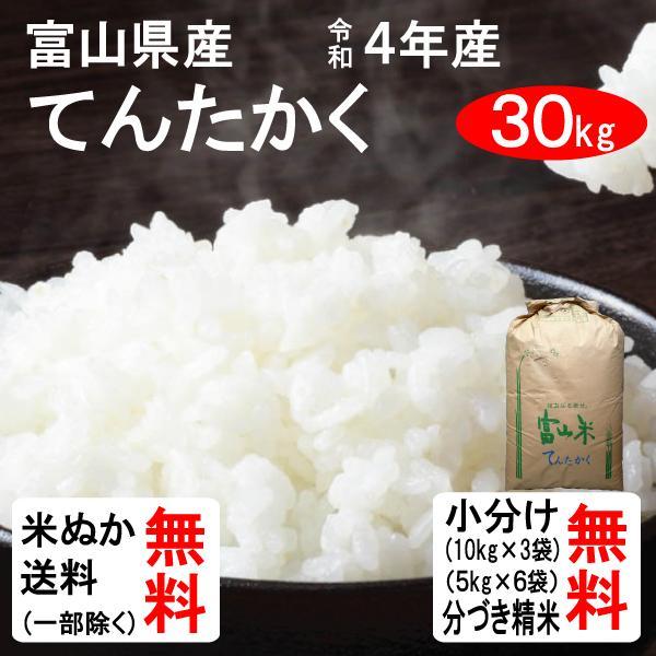 米 30kg 送料無料 富山県 てんたかく 1等玄米 クーポンで500円引き