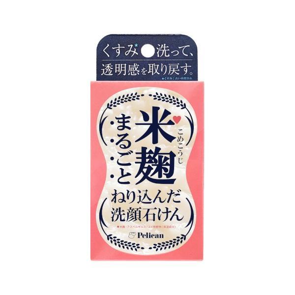 米麹まるごと練り込んだ洗顔石けん 75g