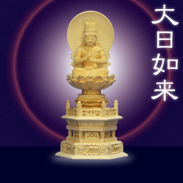 木彫仏像 大日如来座像円光背六角台2.0寸桧木   ひのき 木彫り |tomoe3