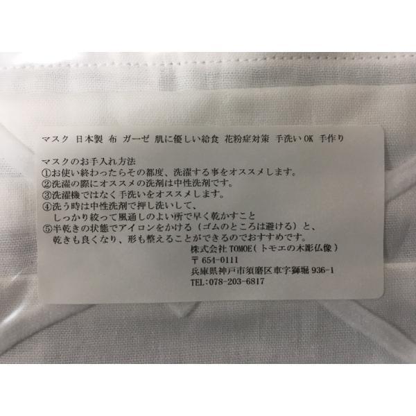 マスク 日本製 布 ガーゼ 肌に優しい 給食 花粉症対策 手洗いOK 手作り 白色 キナリベージュ  自社製造品 Mサイズ Lサイズ|tomoe3|11