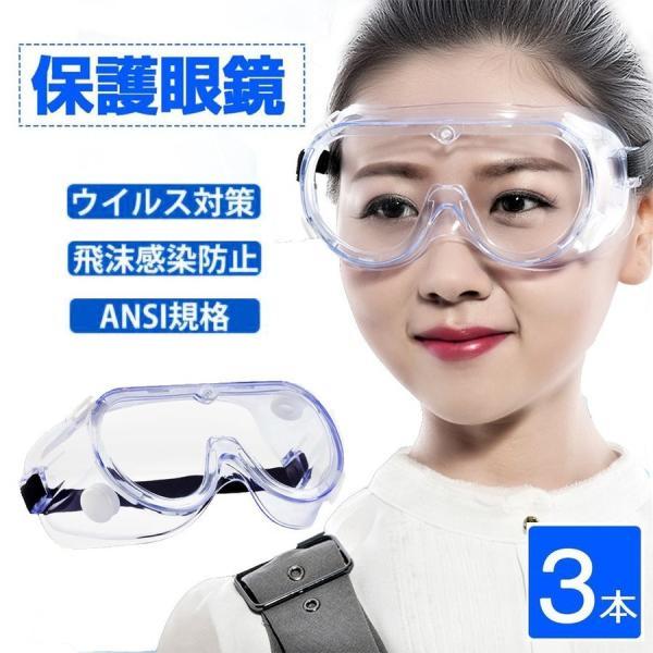 【3本】ウイルス細菌飛沫対策眼鏡 保護メガネ ゴーグル 花粉症 ウイルス細菌飛沫対策眼鏡 軽量 透明 保護めがね 防護ゴーグル
