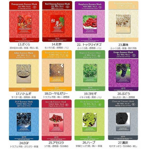 MIJIN シートパック 美容液た〜ぷり23gフェイスマスク・韓国パック・フェイスパック ゆうメールで代引き出来ません。ゆうメールは27枚まで同梱です。 tomokosan 02