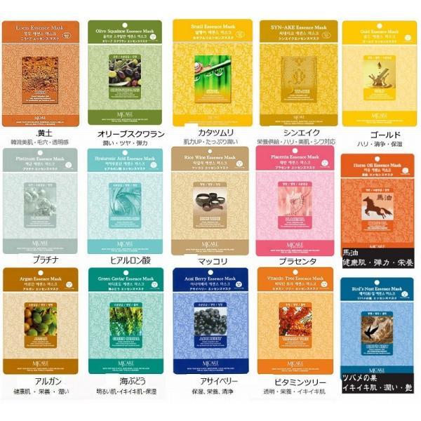 MIJIN シートパック 美容液た〜ぷり23gフェイスマスク・韓国パック・フェイスパック ゆうメールで代引き出来ません。ゆうメールは27枚まで同梱です。 tomokosan 03