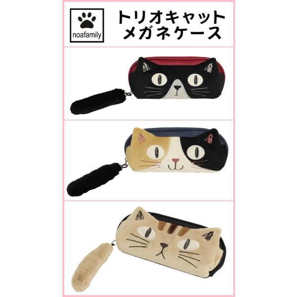 猫雑貨 トリオキャットメガネケース 3色 ノアファミリー|tomonyanshop2