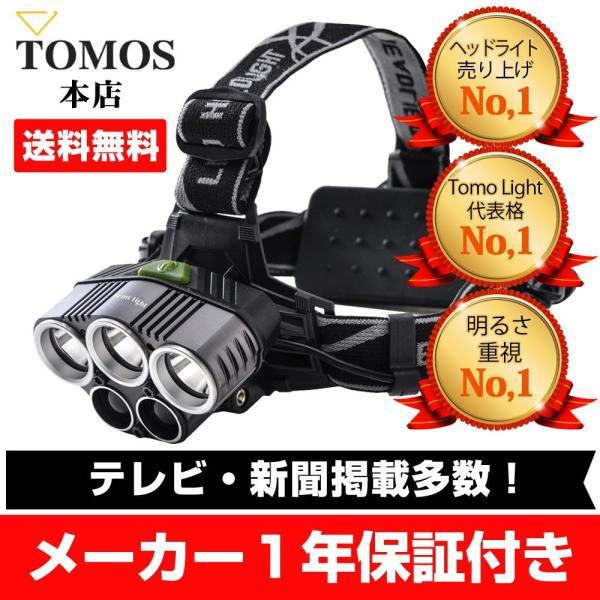 ヘッドライト LED 夜釣り Tomo Light トモライト ヘッデン 釣り LEDヘッドライト キャンプ アウトドア ヘルメット 18650 充電式 ヘッドランプ