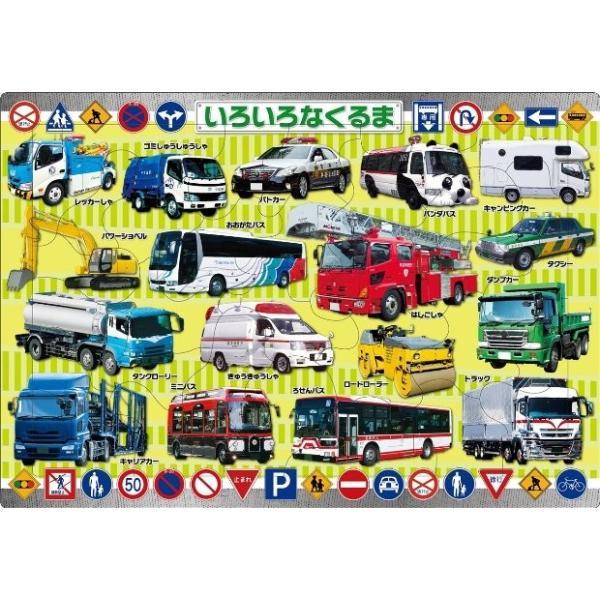 ジグソーパズル 32ピース 子供向け いろいろなくるま ピクチュアパズル 26-232(アポロ社)梱80cm|tomozo