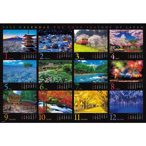 ・ジグソーパズル ビバリー 1000ピース ジグソーパズル 日本を旅するカレンダー2022(49×72cm)31-530 31-530(ビバリー)梱60cm(A999)
