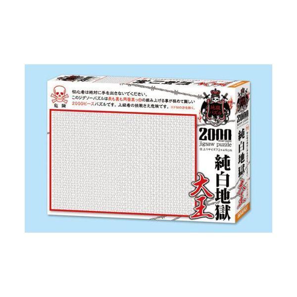 ・ジグソーパズル 2000ピース 地獄パズル 純白地獄 大王 スモールピース(49x72cm) S62-517(ビバリー)梱80cm