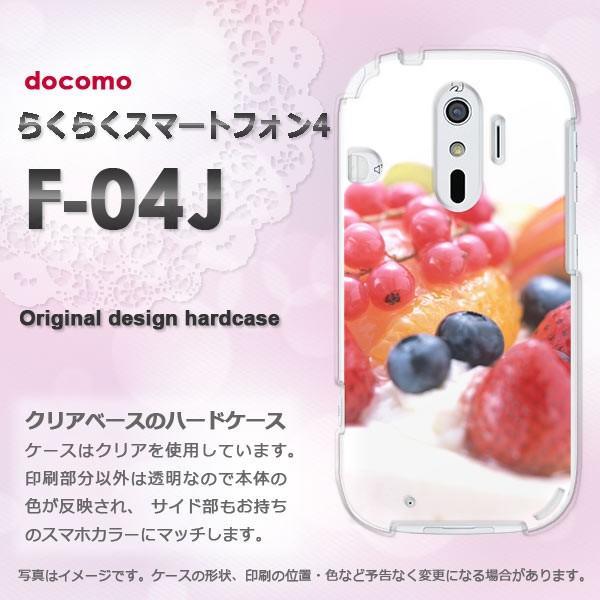 F-04J ケース ゆうパケ送料無料 docomo らくらくスマートフォン4 らくらくフォン デザイン  フルーツショートケーキ/f04j-M937