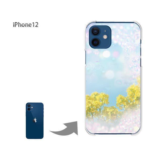 iPhone12 ケース カバー アイフォン ハードケース デザイン ゆうパケ送料無料 フラワーシャワー/i12-M982