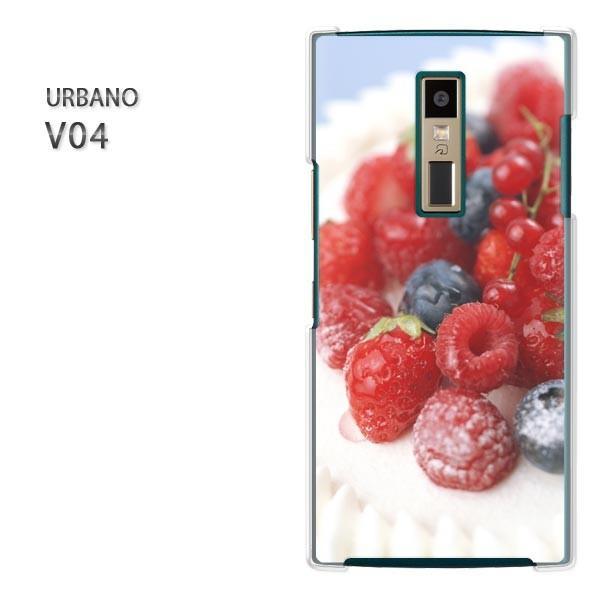 V04 URBANO アルバーノ ハードケース デザイン ゆうパケ送料無料 ベリーショートケーキ(A)/v04-M935
