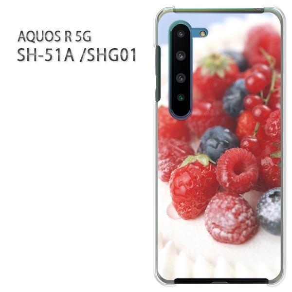 SHG01 ケース sh51a カバー SH-51A AQUOS R 5G  プリント ゆうパケ送料無料 ハードケース スマホ  ベリーショートケーキ(A)/sh51a-M935