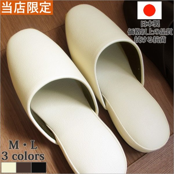 スリッパ Lサイズ 職人手作り 日本製 抗菌 合皮 アイボリーベージュ オフ白 レザースリッパ 27cm程度まで 男性用 メンズ 来客用 業務用 トイレ 拭ける